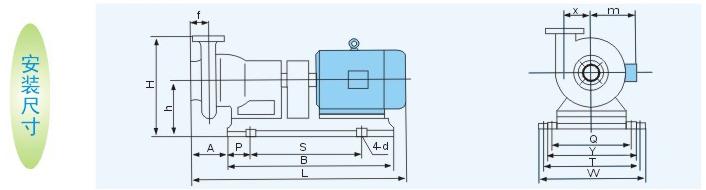 氟塑料化工泵安装尺寸图